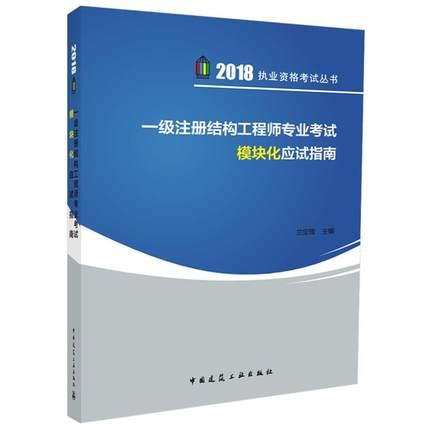2018年一级注册结构工程师专业考试模块化应试指南(兰定筠主编)