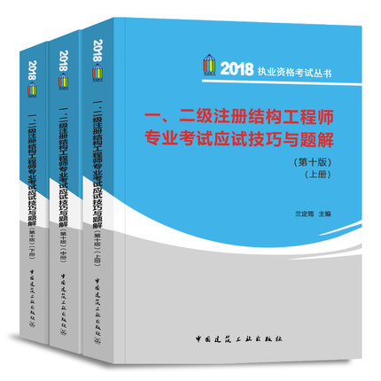 2018年一二级注册结构工程师专业考试应试技巧与题解(上中下)兰定筠