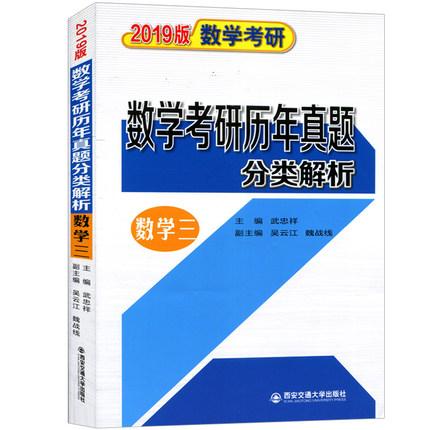 2019版数学考研历年真题分类解析(数学三)2019考研数学三历年真题分类解析