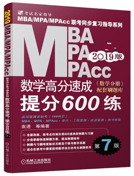 机工版2019MBA、MPA、MPAcc联考同步复习指导系列-数学高分速成提分600练(第7版)全新改版《数学分册》配套刷题库