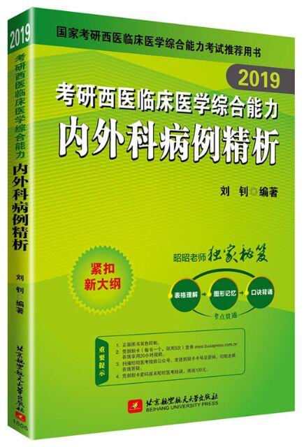 2019考研西医临床医学综合能力内外科病例精析 紧扣新大纲