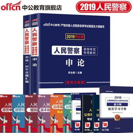 中公2019人民警察录用考试教材+历年真题汇编-申论(共2本)