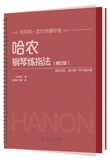 哈农钢琴练指法(精注版)我的第一套经典钢琴曲(国际同步 国内第一本平铺乐谱)