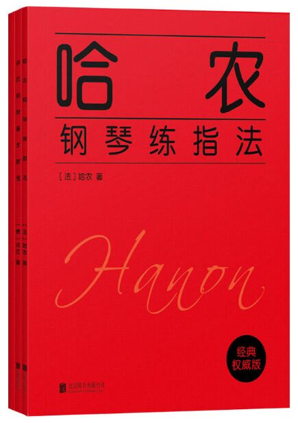 初级钢琴启蒙套装-拜厄钢琴基本教程+哈农钢琴练指法+车尔尼钢琴初步教程作品599(共3册)