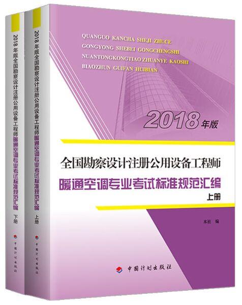 2018全国勘察设计注册公用设备工程师-暖通空调专业考试标准规范汇编(上下册)