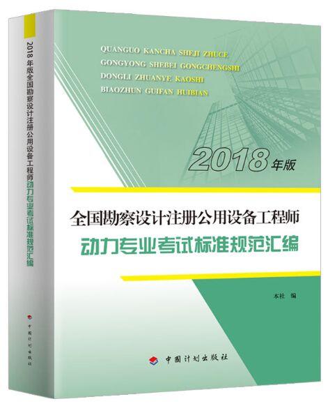 2018全国勘察设计注册公用设备工程师-动力专业考试标准规范汇编