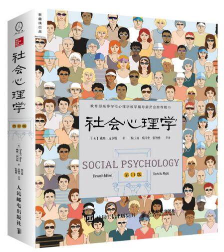 社会心理学(第11版)教育部高等学校心理学教学指导委员会推荐用书