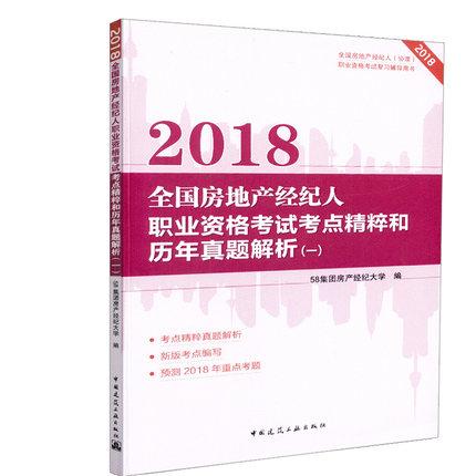 2018全国房地产经纪人职业资格考试考点精粹和历年真题解析(一)预测2018年重点考题