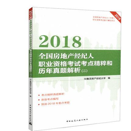 2018年全国房地产经纪人职业资格考试考点精粹和历年真题解析(二)预测2018年重点考题