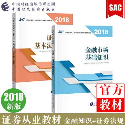 2019-2020年证券从业资格考试教材-金融市场基础知识+证券市场基本法律法规(共2本)新版教材
