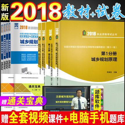 官方2018年版城乡规划师考试教材+历年真题预测试卷(全套10本)赠增值服务