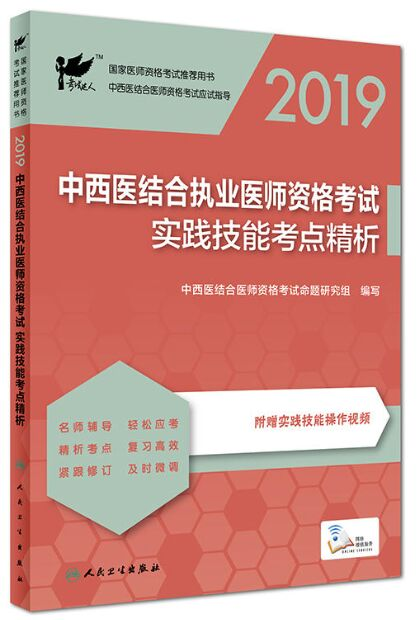 考试达人2019中西医结合执业医师资格考试实践技能考点精析(配增值)