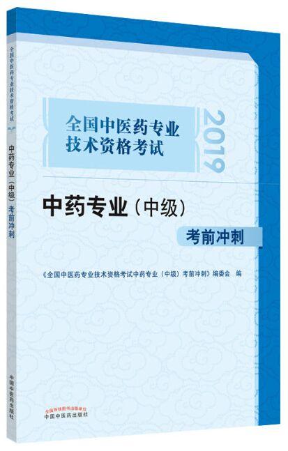 2019全国中医药专业技术资格考试-中药专业(中级)考前冲刺