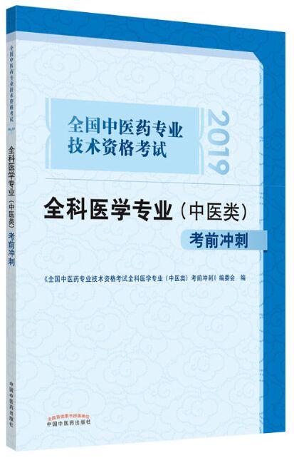 2019全国中医药专业技术资格考试-全科医学专业(中医类)考前冲刺
