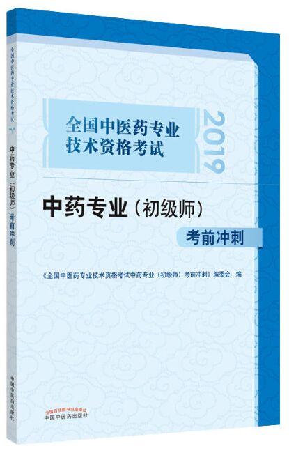 2019全国中医药专业技术资格考试-中药专业(初级师)考前冲刺