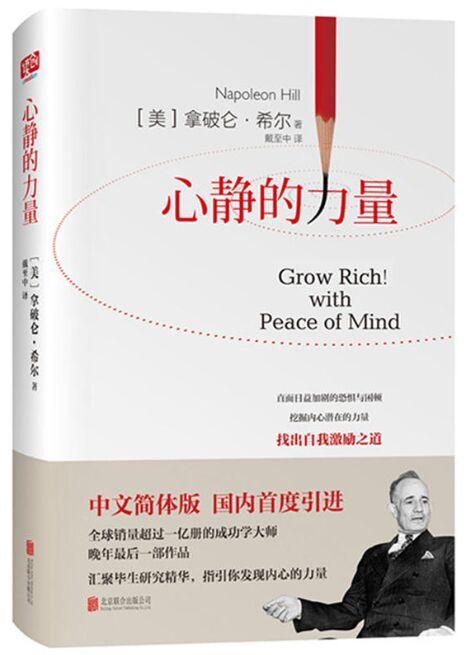 心静的力量(全球销量超过亿册的成功学鼻祖拿破仑·希尔,晚年收关终级巨作,国内首度引进)心静的力量就是坚持自我并付诸行动的力量