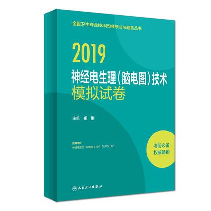 2019神经电生理(脑电图)技术模拟试卷-全国卫生专业技术资格考试习题集丛书