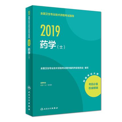 2019全国卫生专业技术资格考试指导-药学(士)赠考试大纲