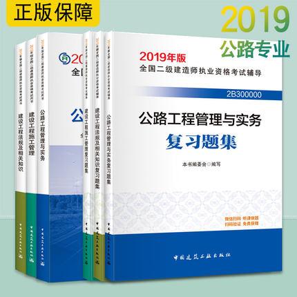 2019年版糖果派对官网公路工程专业考试教材+复习题集(共6本)赠增值服务