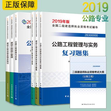 2019年版糖果派对官网公路工程专业考试教材+复习题集+考试大纲(全套7本)赠增值服务