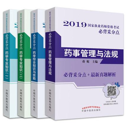 2019执业药师资格考试必背采分点重点考点-药学专业知识一二+药学综合知识与技能+法规(共4本)