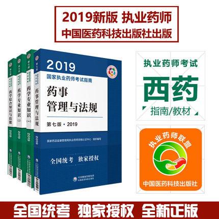2019年国家执业药师考试指南-西药专业(共4本)第七版