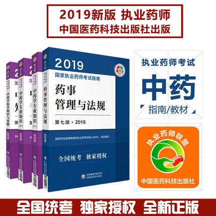 2019年国家执业药师考试指南-中药专业(共4本)第七版