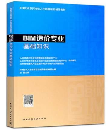 BIM造价专业基础知识-BIM技术系列岗位人才培养项目辅导教材