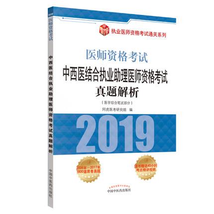 2019年糖果派对APP资格考试真题解析(医学综合笔试部分)