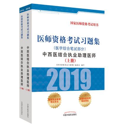 2019年糖果派对APP资格考试习题集(上下册)医学综合笔试部分