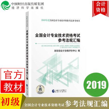 2019年全国会计专业技术资格考试参考法规汇编(初级会计职称考试配套法条)