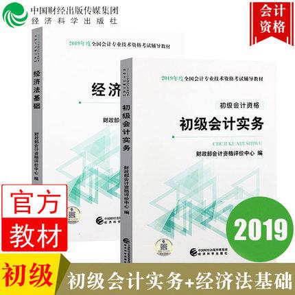 2019年初级会计职称考试教材-初级会计实务+经济法基础(全套2本)全国会计专业技术资格考试用书
