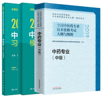2019年中药专业(中级)资格考试大纲与细则教材+中药学(中级)习题精选+模拟试卷(全套3本)中药师中级职称考试用书