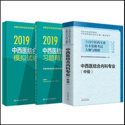 2019年中西医结合内科专业(中级)资格考试大纲与细则教材+习题精选+模拟试卷(全套3本)