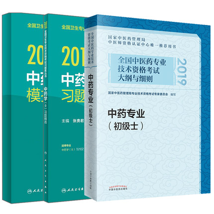 2019中药学(士)职称资格考试大纲与细则教材+习题精选+模拟试卷(全套3本)