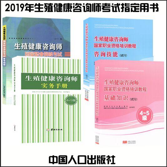 新版2019年生殖健康咨询师考试教材-实务手册+备考指南+基础知识+咨询技能4-5级(全套4本)