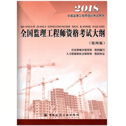 2019年全国监理工程师资格考试大纲(第四版)