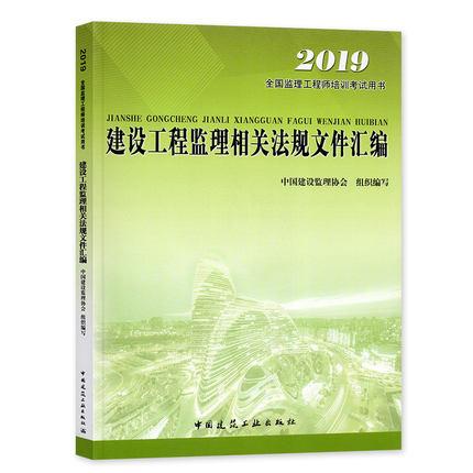 2019年版全国监理工程师考试教材-建设工程监理相关法规文件汇编(第四版)