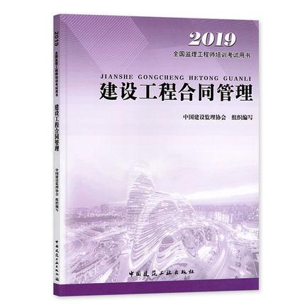 2019年版全国监理工程师考试教材-建设工程合同管理(第四版)