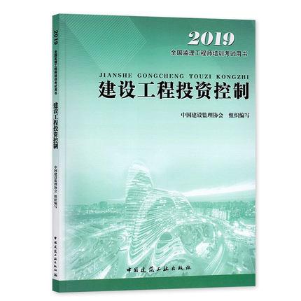 2019年版全国监理工程师考试教材-建设工程投资控制(第四版)