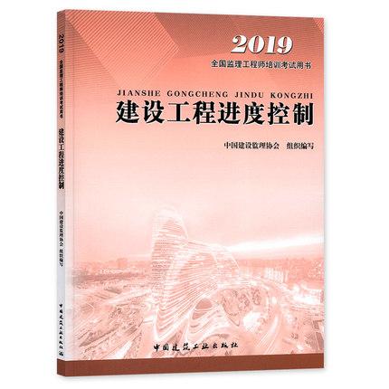 2019年版全国监理工程师考试教材-建设工程进度控制(第四版)