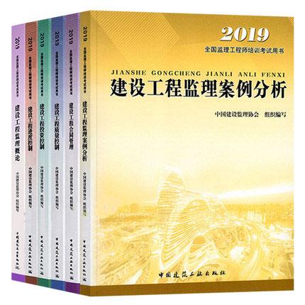 官方正版2019年全国注册监理工程师考试教材(全套6本)赠视频课件