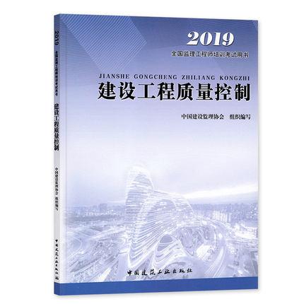 2019年版全国监理工程师考试教材-建设工程质量控制(第四版)