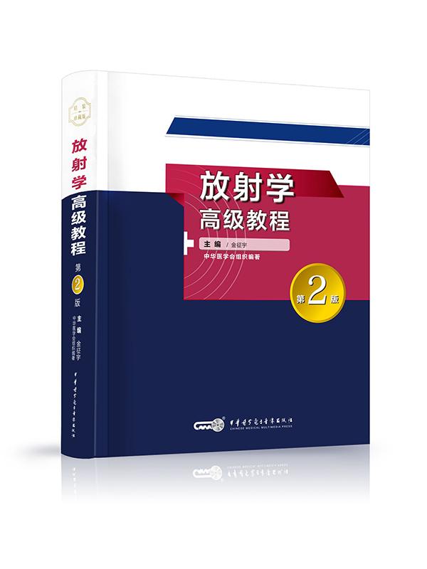 2019年放射学高级教程-高级卫生专业技术资格考试指导用书(第2版)赠APP题库