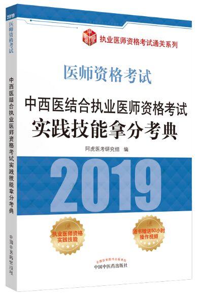 2019年中西医结合执业医师资格考试实践技能拿分考典