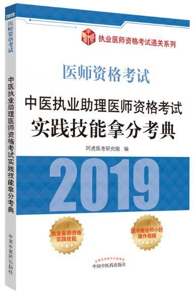 2019年中医执业助理医师资格考试实践技能拿分考典