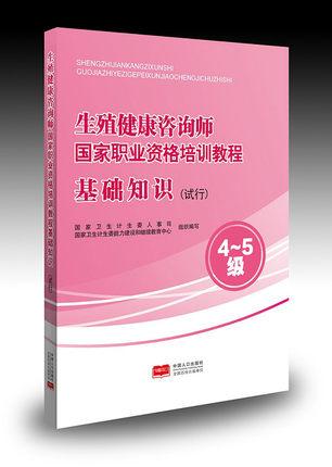 2019年生殖健康咨询师国家职业资格培训教程-基础知识(试行)4-5级