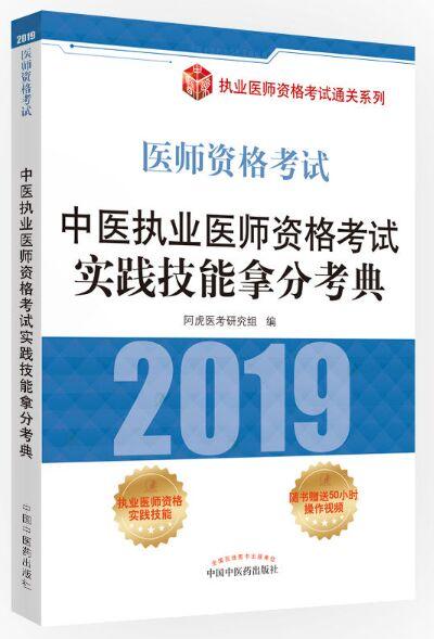 2019年中医执业医师资格考试实践技能拿分考典