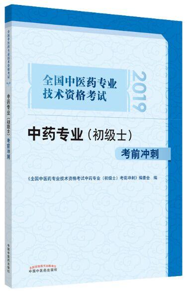 2019全国中医药专业技术资格考试考前冲刺-中药专业(初级士)考前冲刺