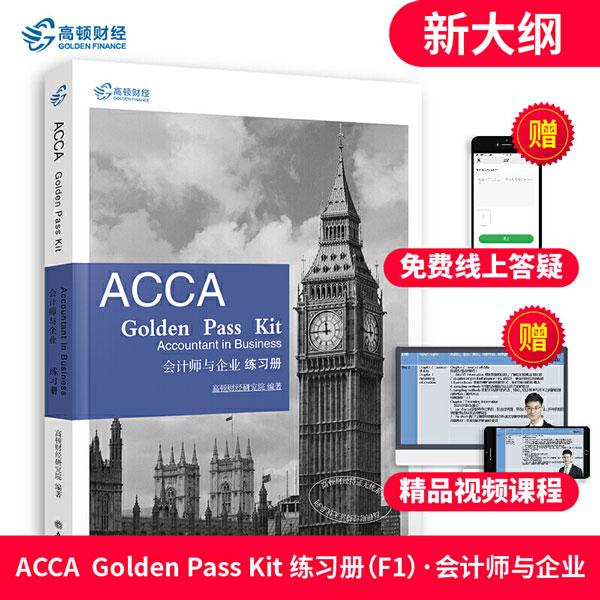 2019高顿财经ACCA F1练习册《ACCA Golden Pass Kit Accountant in business 会计师与企业练习册》